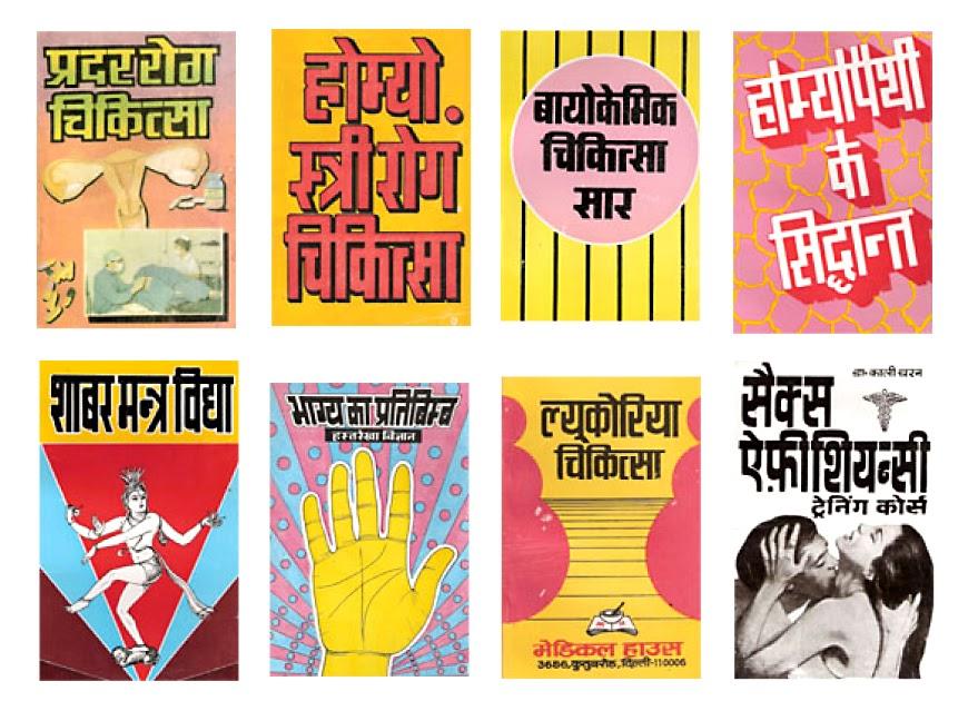 HINDI RINNY: Hindi Medical books pt. 2