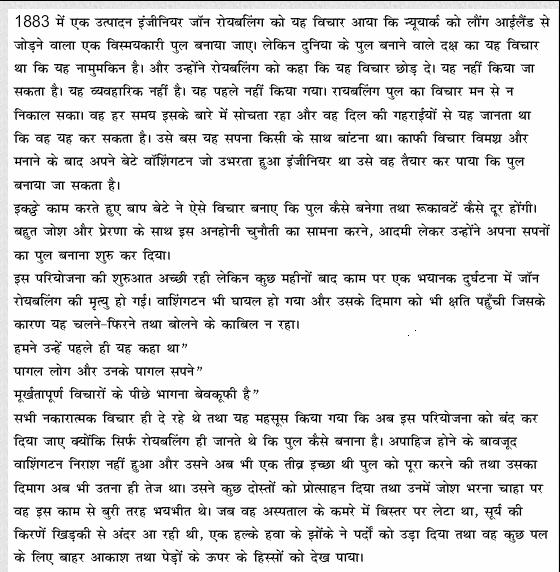 motivation stories in hindi