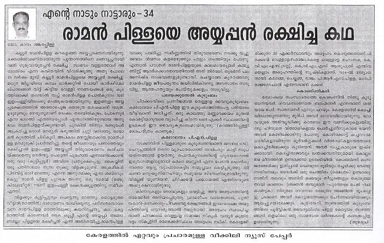 Kalloor Raman Pillai(Sr)