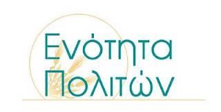 Δελτίο Τύπου Σάββα Σάββα- Απογραφή μαθητών ROMA