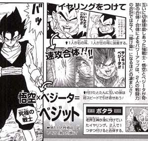 dragon ball z daizenshuu 7 powerlevels yajirobé power level against