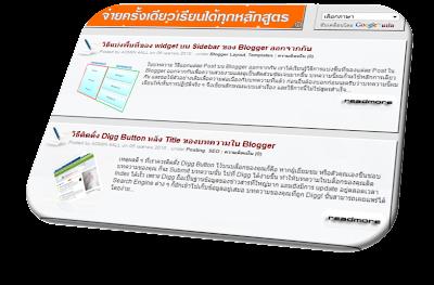 สอนใช้งาน blogger