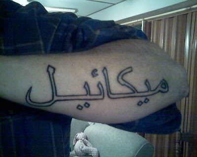tattoos on hand. Arabic Tattoo Design on Hand