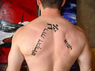 Latest Tattoo Men Pictures: Beautiful Art of Hebrew Tattoos Pictures