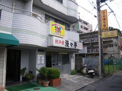 The ramen shop 「娘娘」