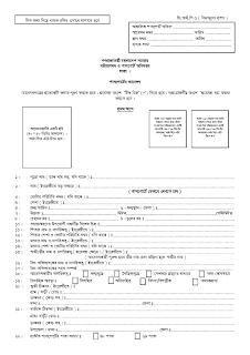 Passport renewal application form 2015