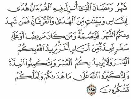 [AL-Baqarah+Ayat+185.jpg]