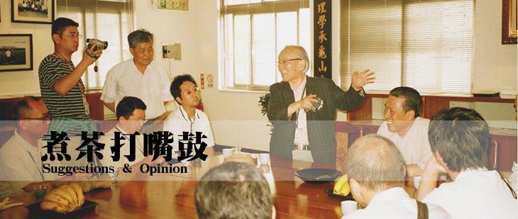 臺灣紅茶公司 | 臺紅茶業文化館 | 煮茶打嘴鼓