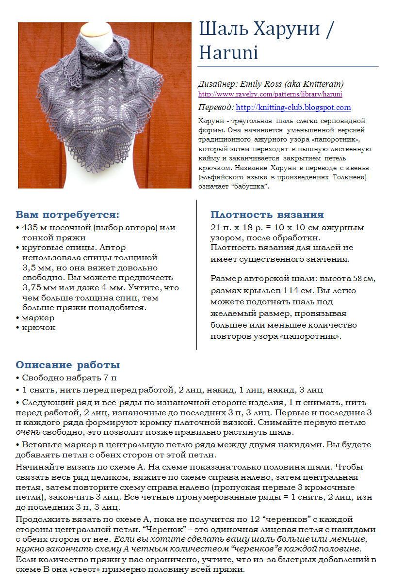 http://1.bp.blogspot.com/_uSCALSuCBNg/S0IeYnbaRgI/AAAAAAAAHxI/NfiyvXNBs6A/s1600/haruni_rus1.jpg