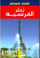 كتب: تعلم لغات العالم بدون فرنسى.JPG