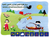 تعليم اللغة الإنجليزية للأطفال %D8%AA%D8%B9%D9%84%D9%8A%D9%85+%D8%A7%D9%86%D8%AC%D9%84%D9%8A%D9%88%D9%89+%D9%84%D9%84%D8%A7%D8%B7%D9%81%D8%A7%D9%84