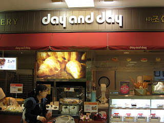 DAY AND DAY - this is E-Mart's bakery, which is open day and night ... but don't tell anyone