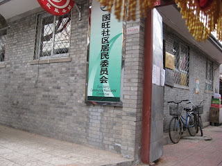 Pedicab Hutong Tour, Community Resident's Committee--smacks of communism to me!