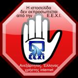 Αυτό το Blog δεν εκπροσωπείται από την Ένωση Ελλήνων Χρηστών Internet. (Ε.Ε.Χ.Ι.)