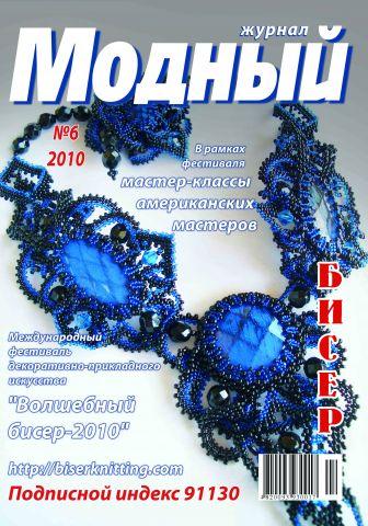 В разделе бисер- 9 проектов(работы -схемы и т.п.) Ирина...
