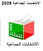 Elections communales Maroc 2009