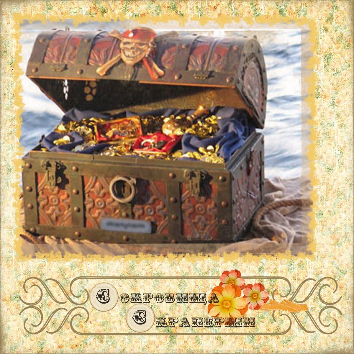 Сокровища пиратов подарки 30