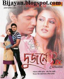 Free Download Bengali Movie Song Josh 2010 Sound Of Music Movie