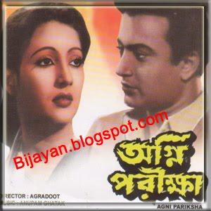 Agni Parikha (Uttam kumar hits free download movie songs)