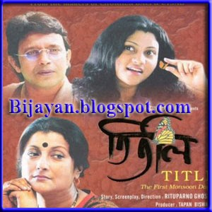 New Bengali Movie Mp3 Songs