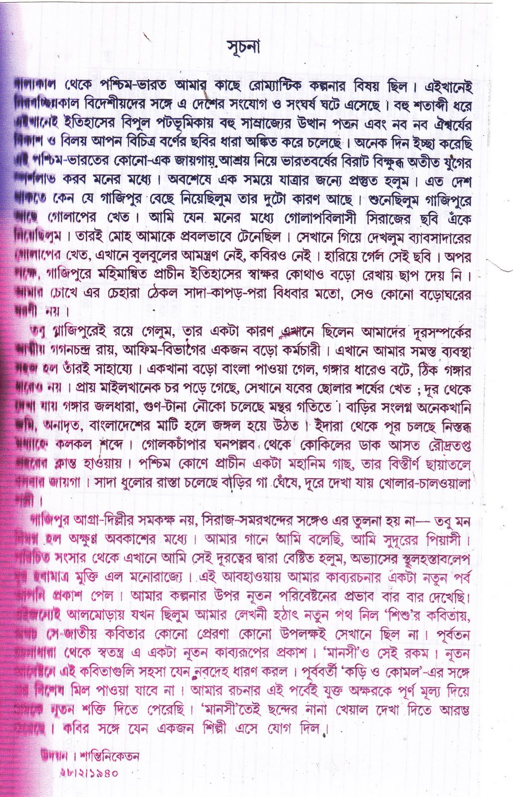 History Of The Internet Essay In A Handwritten Magazine Namely Paribarik Smriti Rabindranath Wrote  Many Essays His Son Rathindranath Was Born In This Year  Th Nov Topics For Illustration Essays also How To Write A High School Application Essay Smaraka Grantha Gazipur Rabindranath Argumentative Essays On Technology