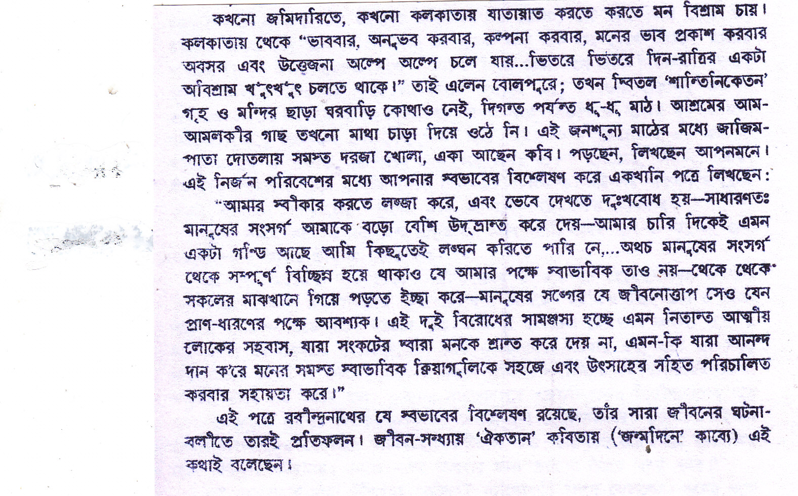essay on rabindranath tagore in bengali essay on rabindranath  smaraka grantha nabin chandra sen and rabindranath tagore were elected vice president for the first year