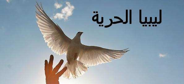 ليبيا الحرية