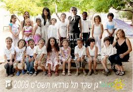 גן שקד- חטיבה צעירה בתל אביב.