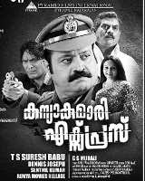 Kanyakumari Express 2010 Malayalam Movie