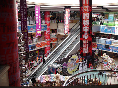 Chinese Shopping Mall