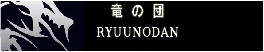 竜の団 RYUU NO DAN