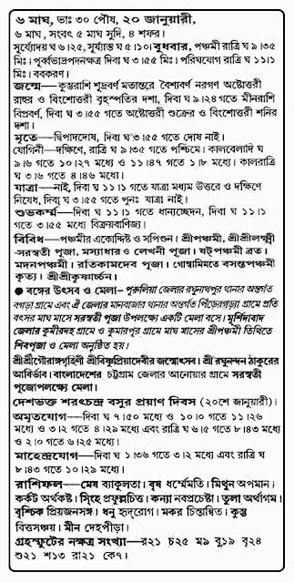 saraswati puja essay in bengali
