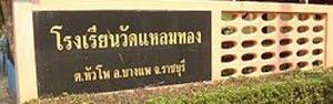 โรงเรียนวัดแหลมทอง สพท.ราชบุรี 2