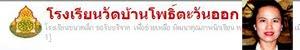 โรงเรียนวัดโพธิ์ตะวันออก  สพท.สุพรรณบุรี 1