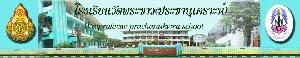 โรงเรียนวัดพระขาว(ประชานุเคราะห์)  สพป.พระนครศรีอยุธยา 2