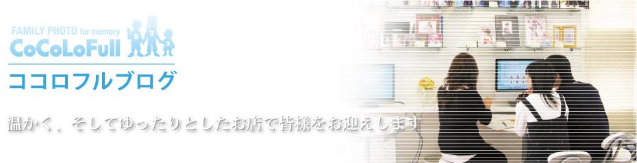 ココロフル福山南蔵王店ブログ