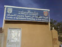 مدخل كلية التقانة الزراعية وعلوم الاسماك