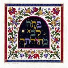 Información Judaismo e Israel
