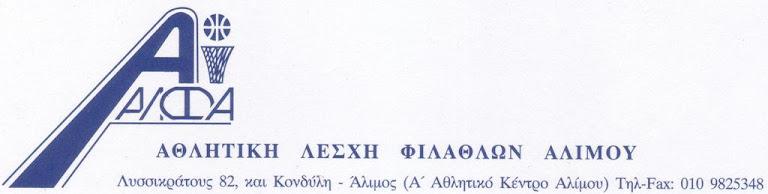 ΑΛΦΑ ΜΠΑΣΚΕΤ - ΑΛΙΜΟΣ