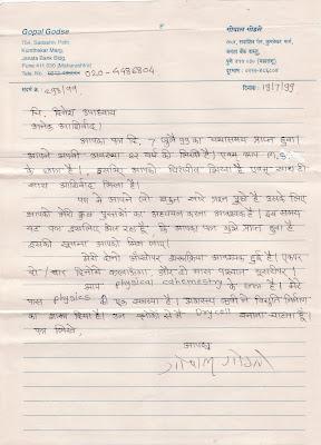 Application Letter In Marathi Language 100 Original
