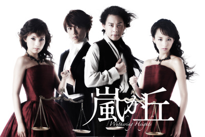Aya Hirano to Star on Wuthering Heights Musical
