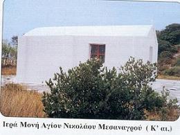 """""""ΑΓΙΟΣ ΝΙΚΟΛΑΟΣ"""""""