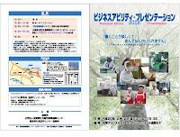 ビジネスアビリティ・プレゼンテーション2008