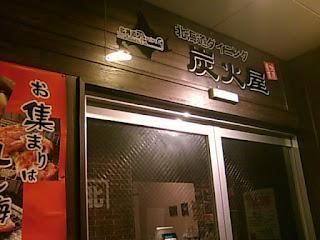 北海道ダイニング、炭火屋