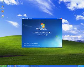 Windows7起インストール