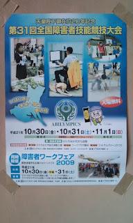 滋賀県第8回滋賀県障害者技能競技大会