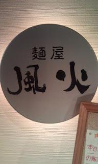 麺屋 風火