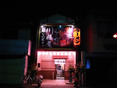 ラーメン川藤屋