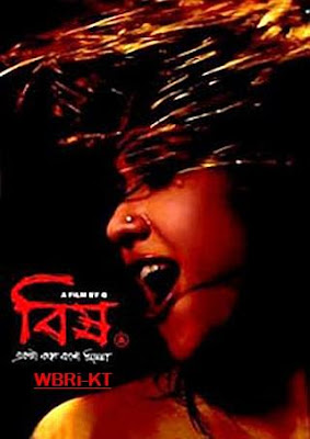 Watch Bengali Movie Bish