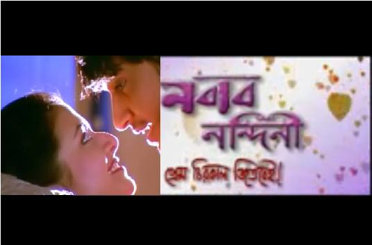 Watch Bengali Movie Nabab Nandini